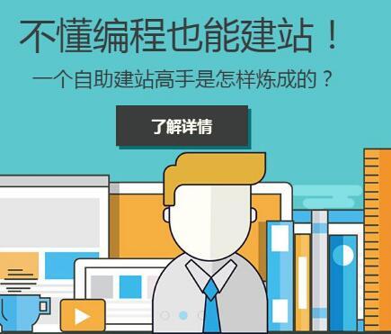 网络创业者如何2小时内快速自助自主搭建企业网站建设?